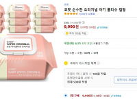 [쿠팡] 코멧 순수한 오리지널 아기 물티슈 캡형 (100매x10팩)