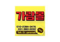 [가람몰] 가전렌탈 문의환영!!