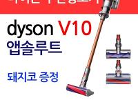 흡입력20%증가 신제품 다이슨 v10 앱솔루트 무선청소기 ($765, 원화817,785원/무료배송)