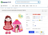 [G마켓] 달님이 인형 + 공주의집 놀이텐트 (18,800원/무료)