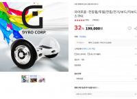 [옥션] 자이로콥 전동휠 G에스 6.5인치 ( 199,000원/무료배송)