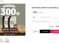 블링 맛밤80g ( 300원 / 2,500원 )