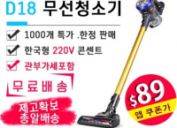 차이슨 D18 무선청소기  ( 108,100원 / 무료배송 )