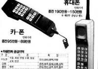 90년대 휴대폰