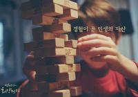 """[감동] 법륜스님의 희망편지 """"경험이 곧 인생의 자산"""""""