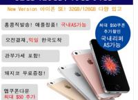 NEW !! 아이폰SE (400000/ 배송료19000)