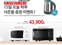 [G마켓] SK매직 전자레인지 20L 43,900원 + 전기포트 사은품 500대 한정