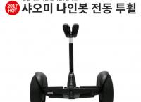 [샤오미] 나인봇 전동 투휠 화이트 (297,171원/무배,관부가세포함)