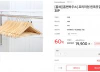 60%할인가, 홈앤하우스 프리미엄 원목옷걸이 30P (19,900/무배)
