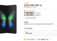 [무료배송] 삼성 갤럭시 폴드 5G 26% 가격할인중