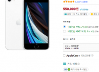Apple 아이폰 SE 2세대 550,000원 (추가 15% 카드 즉시할인)