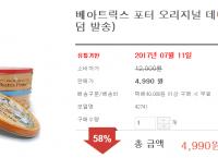 [켈슨] 베아트릭스 포터 오리지널 데니쉬 버터 쿠키 454g (4,990원/배송비)