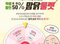 맘스터치 닭가슴살 할인 100%당첨 룰렛-1000원부터 최대 50%(사용조건없음)