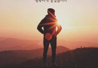 """[감동] 법륜스님의 희망편지 """"내 인생의 희망이 되어 행복하게 살겠습니다"""""""
