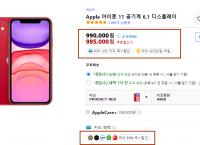 [무료배송] 아이폰 11 공기계 6.1 디스플레이 카드즉시할인 최대 10% 행사중입니다.