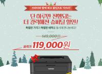 [지마켓]흑백 레이저 프린터(119,000/무료) + MS오피스 증정