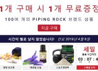 [파이핑락] 비타민 1 + 1 할인중 (배송료 $4)