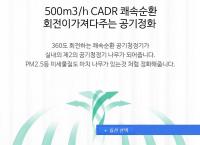 샤오미 공기청정기 미에어 프로(앱쿠폰시 $267.23/무료)