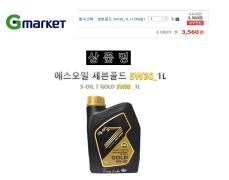 S-OIL 세븐골드 5W30 판매시작_ 1L x 1개당 (3,560원)