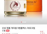 2017신상 정품 게리쏭 9컴플렉스 마유크림(8,540/2,500)
