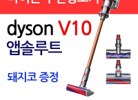 Dyson 다이슨 최강 신제품 V10 앱솔루트 흡입력20%증가 ($750, 원화808,875원/무료배송)