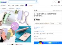핸드폰 스트랩케이스 (5,900원/무료배송)