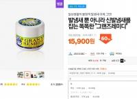 [티몬] 발냄새 제거 그랜즈레미디[1+1] (30,000/무료)