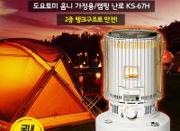 [겨울준비] toyotomi 일본 도요토미 옴니 캠핑난로 KS-67H (215,600원/무료배송)