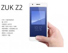 큐텐] 20만원대 최고의 스펙폰 zuk z2 ($200/fs)