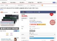 [11번가] 아이매직 G-MASTER 레인보우 LED 기계식 키보드 (59,900/무료)