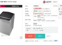 [현대H몰] LG프리미엄 블랙라벨+ 통돌이 세탁기 TS21VG (21kg) (1,206,360/무료)