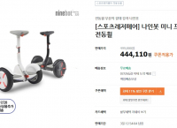 [초초특가] 나인봇 미니프로 320이 444,110원 입니다~