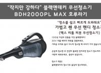 [큐텐] 블랙앤데커 호루라기 무선청소기 ( 79,400원 / 무료배송 )