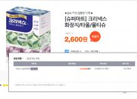 [티몬] 크리넥스화장지 2만이상/1만쿠폰 (다양/조건부무료)