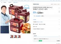 [G마켓] 백종원 락앤락 김치통 3.6L 1+1 (8,840원/무료)