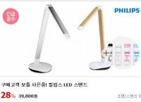 [11번가] 쇼킹딜 필립스 아이케어 72007  led 스탠드 4단계 밝기조절 오늘만 이가격 (39,800원/무료)