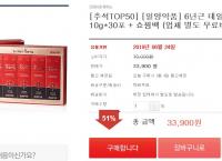 [떠리몰] 추석맞이 홍삼정스틱 50%(33900/무배)