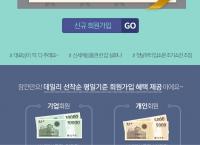 [비즈콘]신규가입 신세계상품권 반값할인 이벤트~