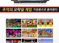 추억의 오락실 645/680가지 게임기 (114,400/무료)