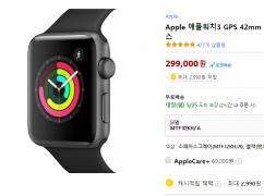 Apple 애플워치3 GPS 42mm + 알루미늄 케이스 (299,000원 / 무배)