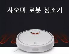 샤오미 스마트 로봇 청소기(28만 천원)
