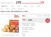 [11번가] 포테이토 익스프레스 시루짱 전자렌지용 감자 고구마찜기 3개구매시 무료배송 (2,900/배송비2,500)