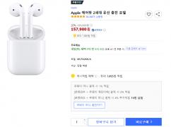 apple 에어팟 2세대 20% off