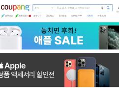 애플 아이폰 맥북 및 악세사리 세일중