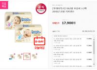 [투데이특가] 마미포코 보송허그 기저귀 전단계 2팩에 17,900원! 무배!!