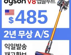 다이슨 v8 앱솔루트 무선진공청소기, 2년A/S ($485, 원화518,222원/무료배송)