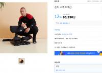 [G마켓] 숀리 스쿼트머신(95,330/무료배송)