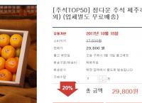 [정다운] 제주 하우스 감귤 3kg(29800/무배)
