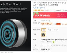 Tiso T10 Bluetooth 스피커 ($14.21/무료배송)