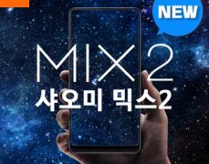 Xiaomi 샤오미 신제품 믹스2 / MIX 2 ($390, 원화417,495원/무료배송)